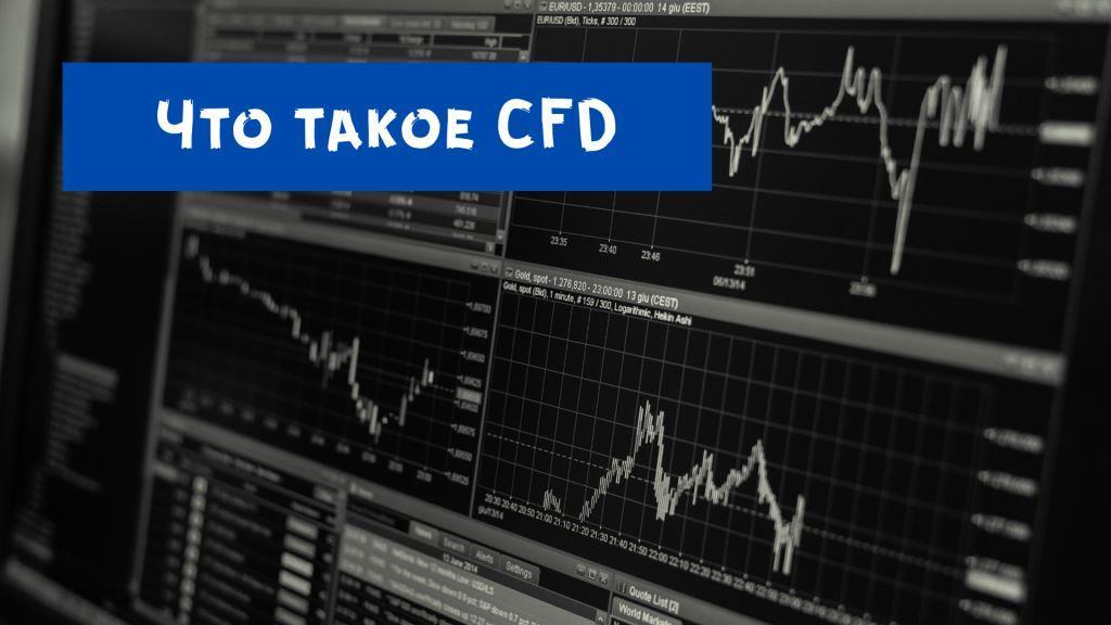 Что такое CFD, как работать с CFD