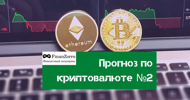 Прогноз криптовалют ноябрь-декабрь 2020, BTC, ETH, BCH, XRP