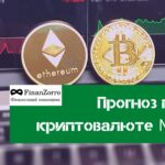 Прогноз криптовалют ноябрь 2020, BTC, ETH, BCH, XRP