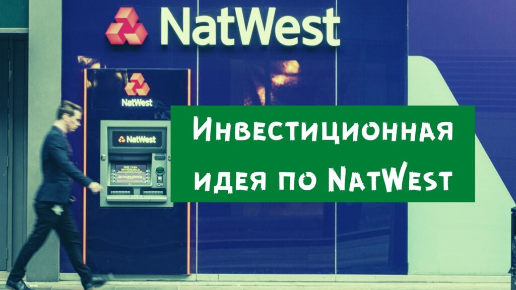 NatWest, инвестиционные идеи по NatWest