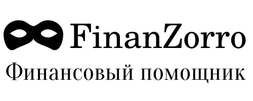 FinanZorro — Ваш инвестиционный и финансовый помощник
