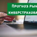 Прогноз по рынку киберстрахования, инвестиции в киберстрахование, рынок киберстрахования