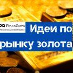 купить акции золотодобывающих компании, купить акции золота, купить золото, прогноз рынка золота, теханализ по золоту