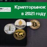 Криптовалюты в 2021, крипта в 2021, биткоин прогноз 2021, прогноз крипты 2021, прогноз крипторынка