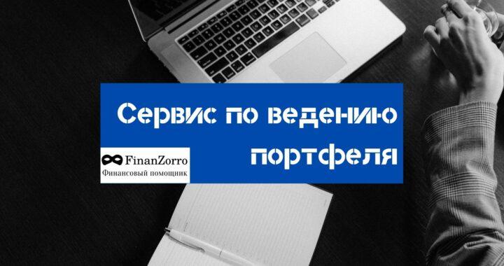 как вести инвести портфель, сервис для ведения инвест портфеля, инвестиционный портфель