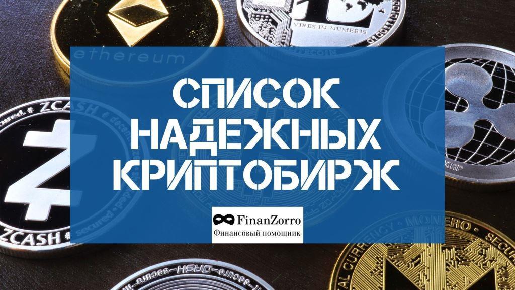 список надежных криптобирж, надежные криптобиржи