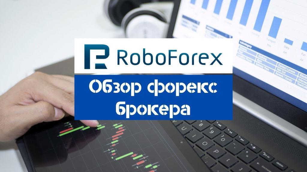 Обзор RoboForex, обзор робофорекс
