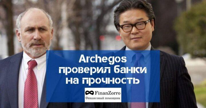 Archegos напугал мировую банковскую систему